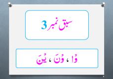 Lec-03-Muallim-ul-Quran