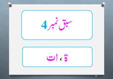 Lec-04-Muallim-ul-Quran