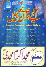 Bait-Ul-Quran