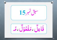 Lec-15-Muallim-ul-Quran