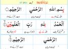 Al-Fatiha-01-07