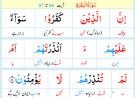 02-Al-Baqarah-06-07