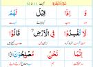 02-Al-Baqarah-11-12