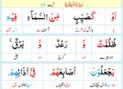 02-Al-Baqarah-19-20