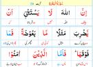 02-Al-Baqarah-26