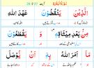 02-Al-Baqarah-27-28