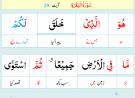 02-Al-Baqarah-29