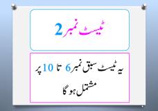 Test-02-Muallim-ul-Quran