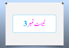 Test-03-Muallim-ul-Quran
