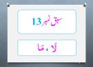 Lec-13-Muallim-ul-Quran